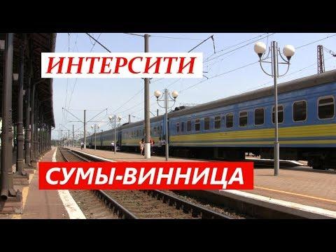 Поезд 779/780 Сумы-Винница, Интерсити