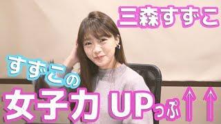 HiBiKi StYle 第156回 三森すずこ 動画 23