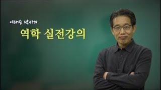 11.육효점(소송점) 십팔문답 사례강의