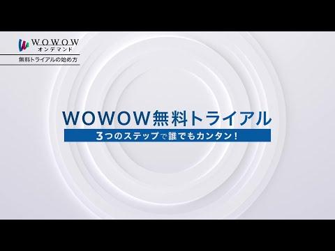 画像2: WOWOWオンデマンド ★無料トライアルの始め方★ YouTube