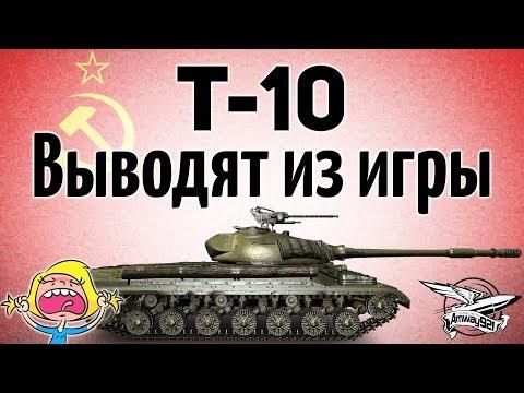 Т-10 (ИС-8) Выводят из игры. Что происходит? - Cмотреть видео онлайн с youtube, скачать бесплатно с ютуба