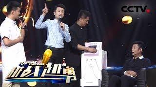 《越战越勇》 20190922 歌唱好心情| CCTV综艺