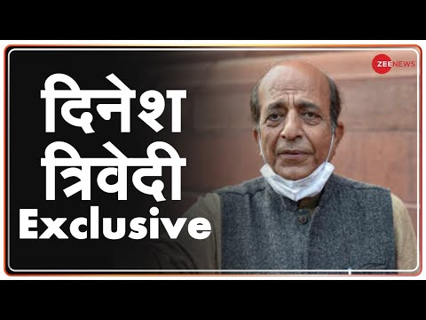 Dinesh Trivedi Exclusive: दिनेश त्रिवेदी से जानिए Mamata का साथ क्यों छोड़ा? | Interview | TMC | BJP