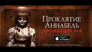 Проклятие Аннабель: Зарождение зла - уже в iTunes