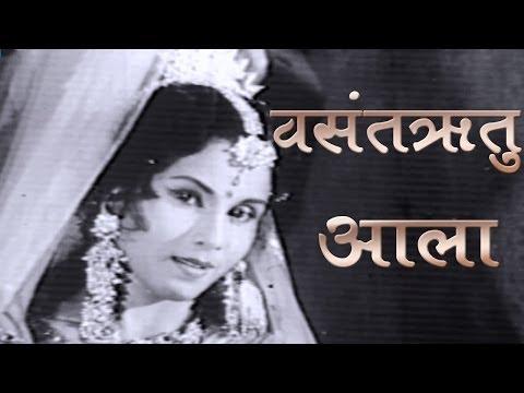 VasantRutu Aala - Jayshree Gadkar, Subhadra Haran, Dance Song