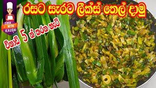 Leeks tempered curry recipe  වනඩ5 න ලකස ගරම 500ක තල දම   Cook with Kaushi