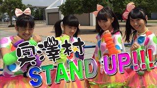 奥澤村の『STAND UP!!!』コール参考動画 PART 2 です。 コールは自由なものだと思いますので、上記動画に限ったものではございません。 楽しくライ...