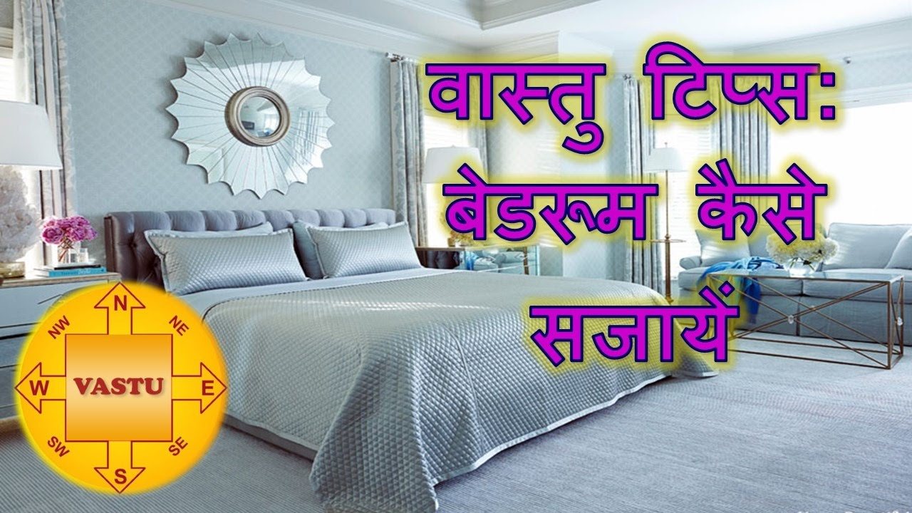 Vastu tips: How to decorate your bedroom, वास्तु टिप्स ...