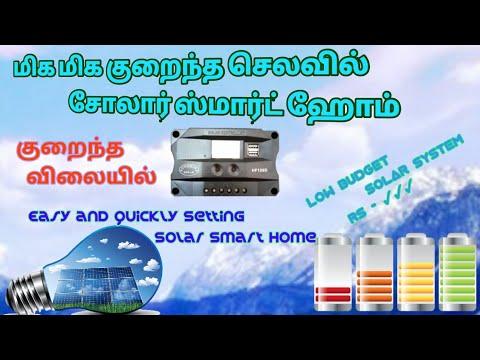 சிறு முதலீட்டில் சோலார் வீடு - Low budget solar smart home Tamil