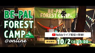 BE-PAL FOREST CAMP 2021 ONLINE
