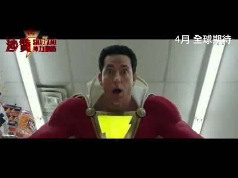 沙贊! 神力集結 (Shazam!)電影預告