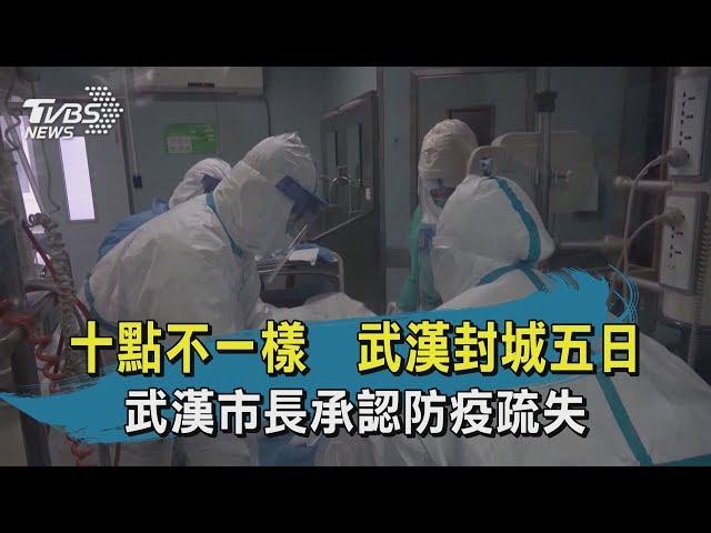 【TVBS新聞精華】20200127十點不一樣 武漢封城五日 武漢市長承認防疫疏失