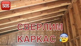Сверлим каркасный дом под вентиляцию и кондиционер. Строим каркасный дом