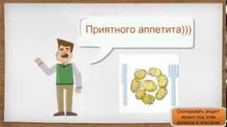 Рецепт для мультиварки Картофель запеченный с салом в мультиварке