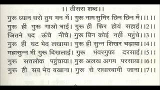RadhaSwami Aarti Vinti- Guru Dhyaan Dharo Tum Mann Mein.