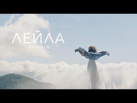 Jah Khalib - Лейла | Премьера Клипа