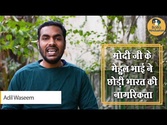 PNB को चूना लगाकर Mehul Choksi ने अब देश से नाता तोड़ा