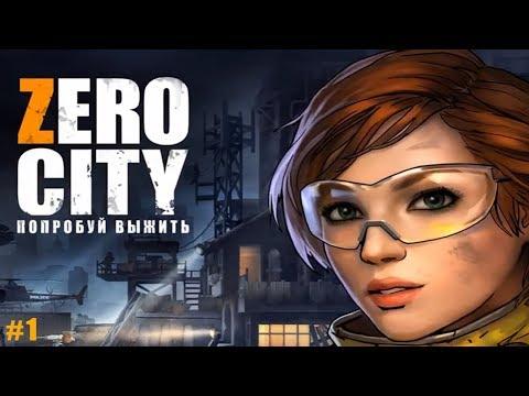 Zero City прохождение #1 Мутировавший Вирус и Нападение на Базу