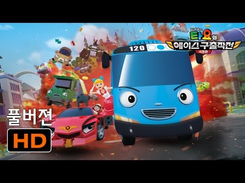 🎥 The Tayo Movie : Mission Ace L Korean + English Compilation L Tayo The Little Bus