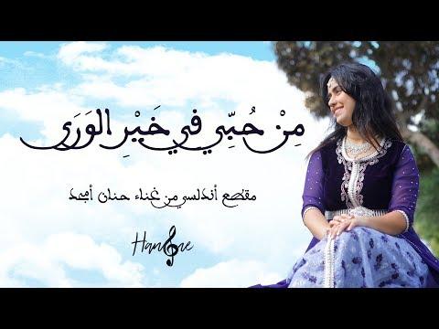 حنان أمجد موسيقى أندلسية من حبي في خير الورى 2017 Hanane Amjad Andaloussi Music Video