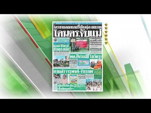 หนังสือพิมพ์ไทยรัฐวันที่ 27 มิ.ย. 57