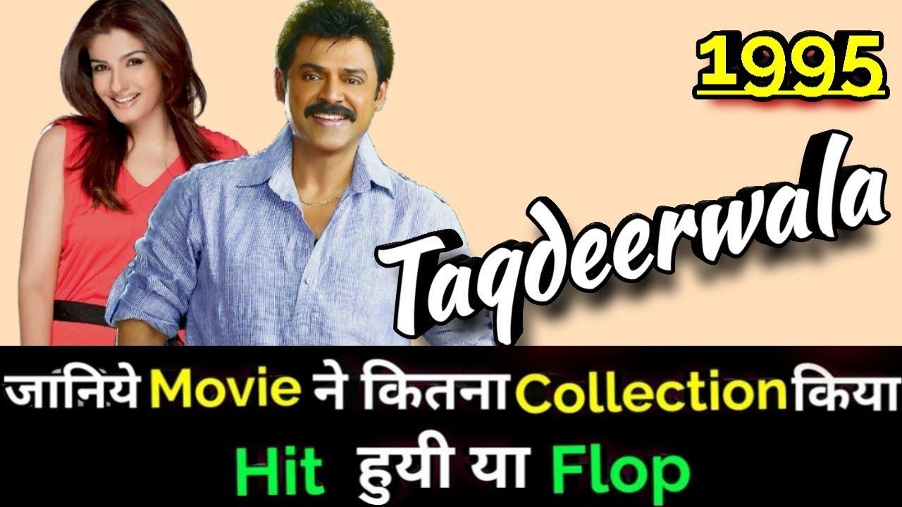 Repeat Raveena Tandon TAQDEERWALA 1995 Bollywood Movie