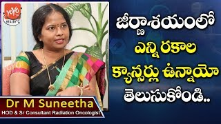 STOMACH CANCER SYMPTOMS | Dr M Suneetha | Health Tips | Health News | YOYO TV Health