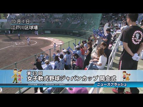 第23回 女子軟式野球ジャパンカップ 開会式