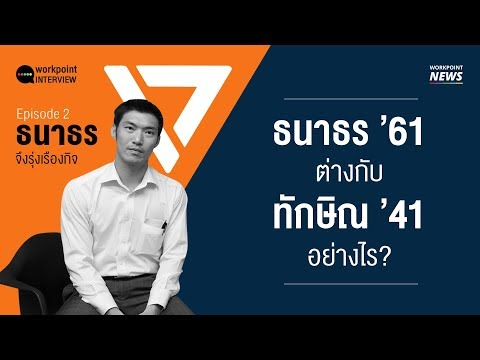 เลือกตั้ง 62 l สัมภาษณ์ธนาธร Ep.2 ความแตกต่างระหว่างธนาธรกับทักษิณ - Workpoint News