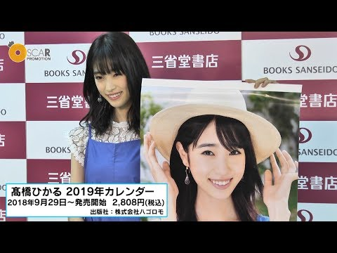 高橋ひかる 2019年版カレンダー CM スチル画像。CM動画を再生できます。