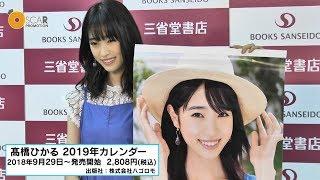 女優として活躍する髙橋ひかるの 2019年版カレンダーが9月29日に発売に...