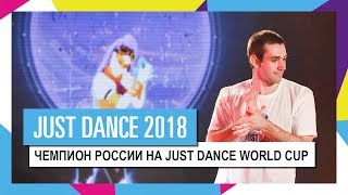 ЧЕМПИОН РОССИИ НА JUST DANCE WORLD CUP