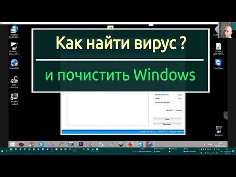 Как искать вирусы и чистить Windows? А также немного софта.