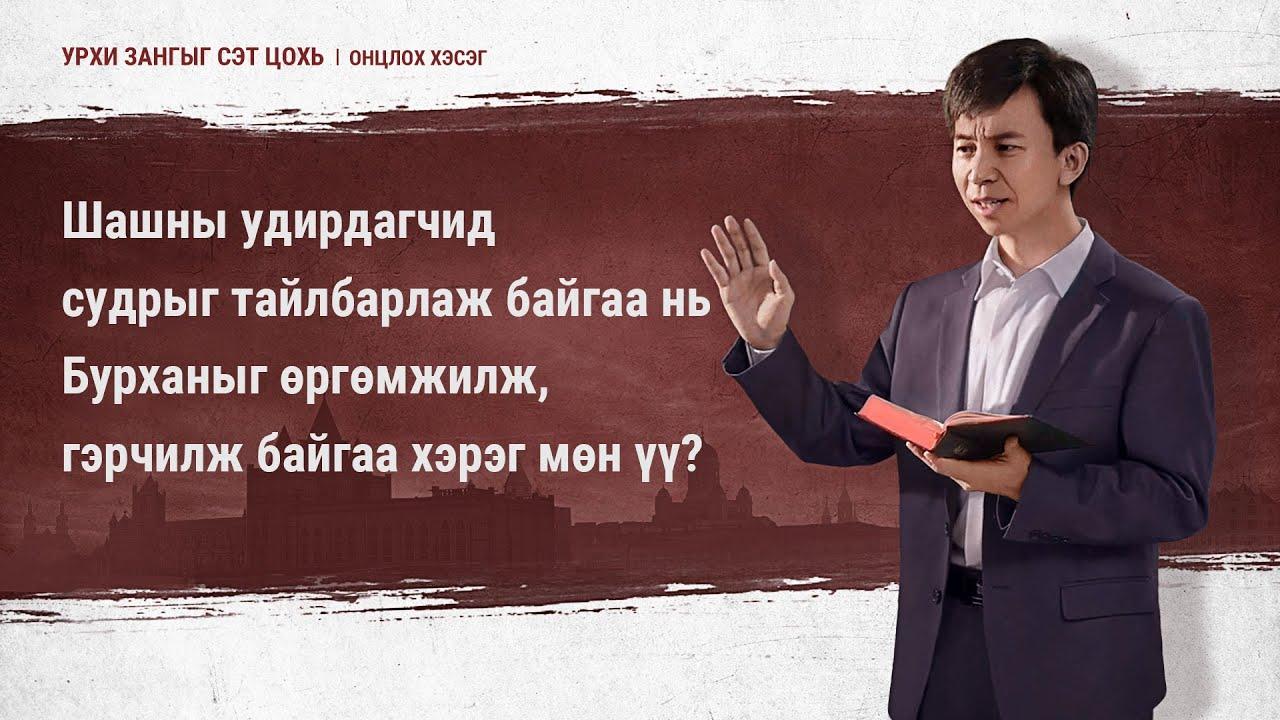 """""""Урхи зангыг сэт цохь"""" киноны клип: Шашны удирдагчдын Библийн тайлбарын тухай үнэнийг илчлэх нь"""