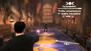 Гарри Поттер и Принц-полукровка-Часть3-Дуэль