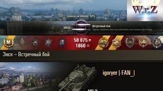 ИС-3  Против 7 танков!  Энск – Встречный бой  World of Tanks 0.9.14 wot