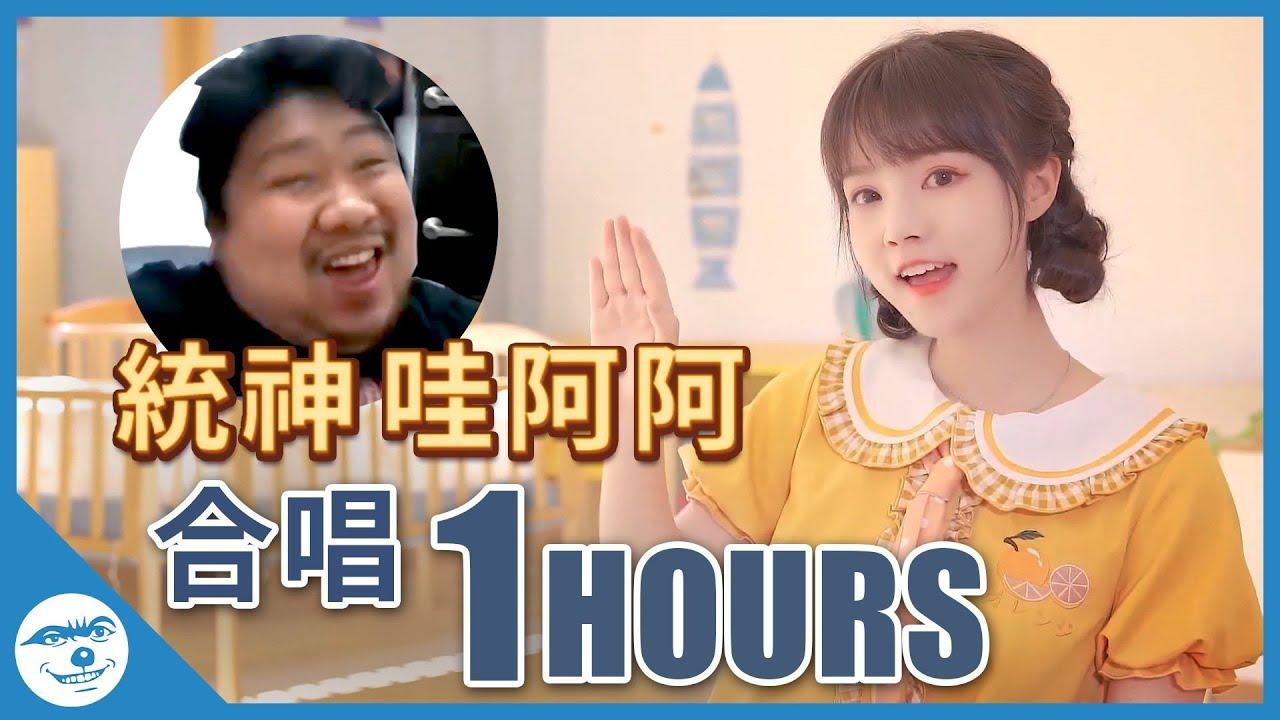 """哇阿阿 統神""""KTV合唱版🎤""""【連續1小時】男女對唱 情歌精選 💕"""