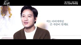 2020 뮤지컬 로빈 인터뷰 공개(로빈 역)