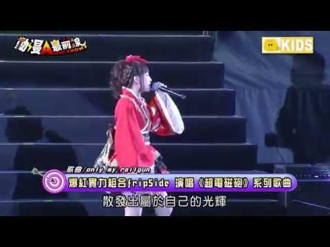 【動漫追追追】陣容強化、神曲連發 Animax Musix 2014 Taiwan 動漫音樂熱力再現!-part2