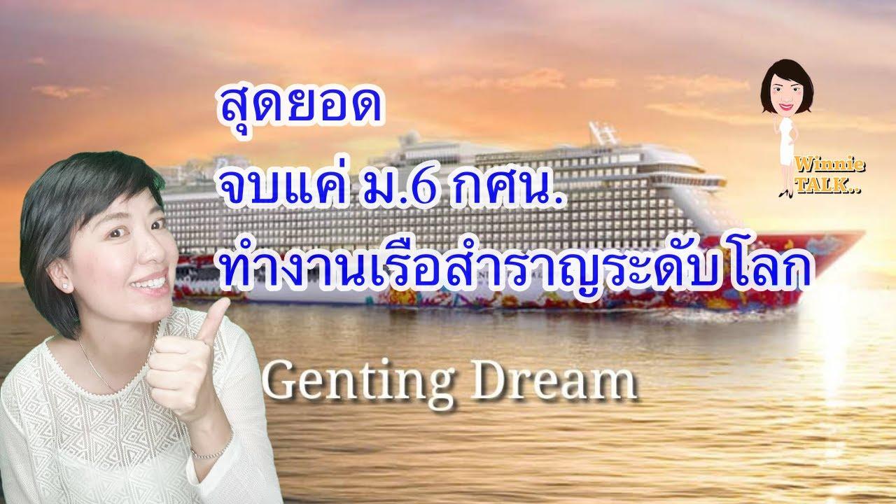 เด็ก ม.6 กศน. ทำงานเรือสำราญระดับโลก EP 27 ( Winnie Talk : พี่วินนี่เล่าเรื่องเรือสำราญ )