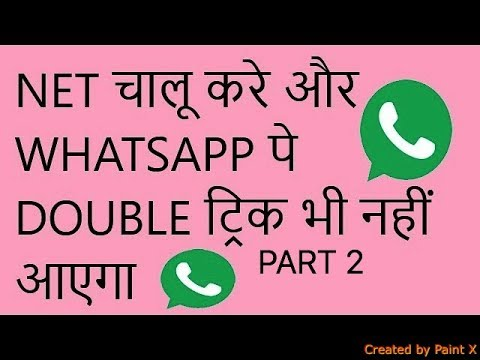 how to not get double tick on whatsapp when net connection is on [hindi] Part 2