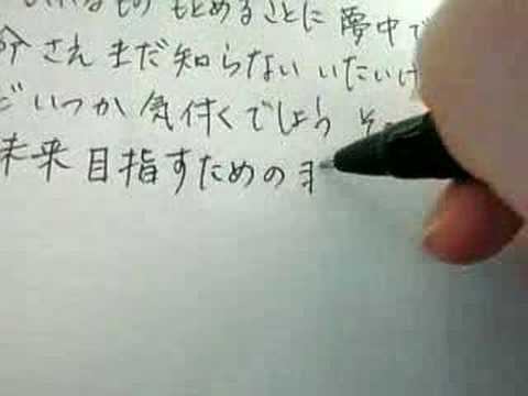 writing letters in japanese The modern japanese writing system is a combination of two character types: logographic kanji, which are adopted chinese characters, and syllabic kana kana itself consists of a pair of syllabaries: hiragana, used primarily for native or naturalised japanese words and grammatical elements, and katakana, used primarily for foreign.