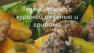 Теплый салат с печенью  #вкусненькоswetik