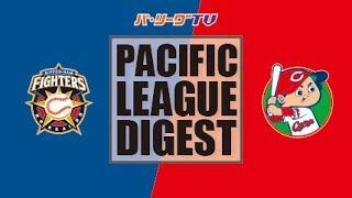 ファイターズ対カープ(札幌ドーム)の試合ダイジェスト動画。 2017/06/06...