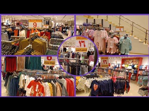 Fine Fair Riyadh clothes price starting from 6 Riyals