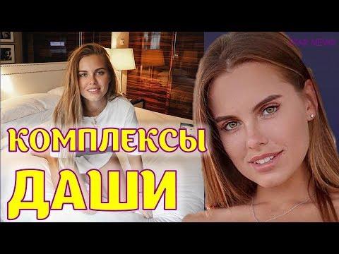 Даша Клюкина рассказала