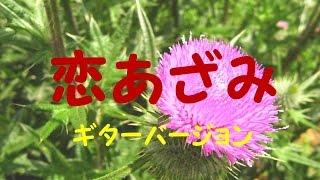 恋あざみ/勝 彩也 (Koi Azami, Japanese Enka song )/渡 健