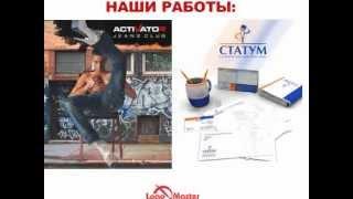 Создание бренда, торговой марки(Создание бренда, разработка бренда и торговой марки в Киеве - студия дизайна LogoMaster Studio http://www.logomaster.com.ua., 2012-04-13T08:46:42.000Z)