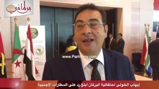 بالفيديو إيهاب الخولى: كلمة رئيس البرلمان الأفريقى رائعة وتدل على عودة مصر لأفريقيا