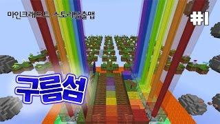 [다주] 감동+재미+당황+허무 모든걸 느낄 수 있는 탈출맵 구름섬 *1편 [마인크래프트/Minecraft] 스토리 탈출맵